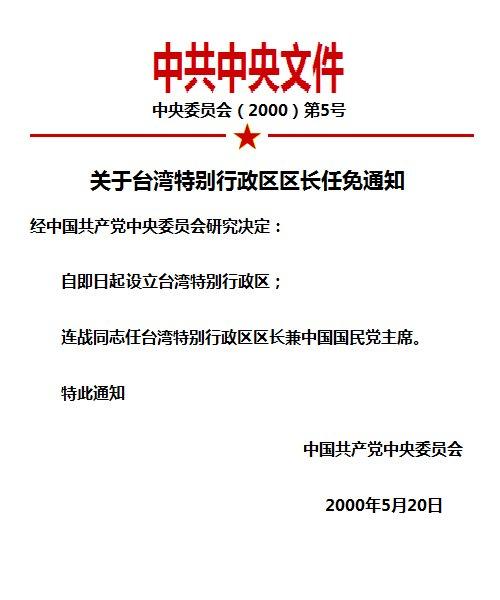 """第一任台灣""""特首"""" 連戰.png"""