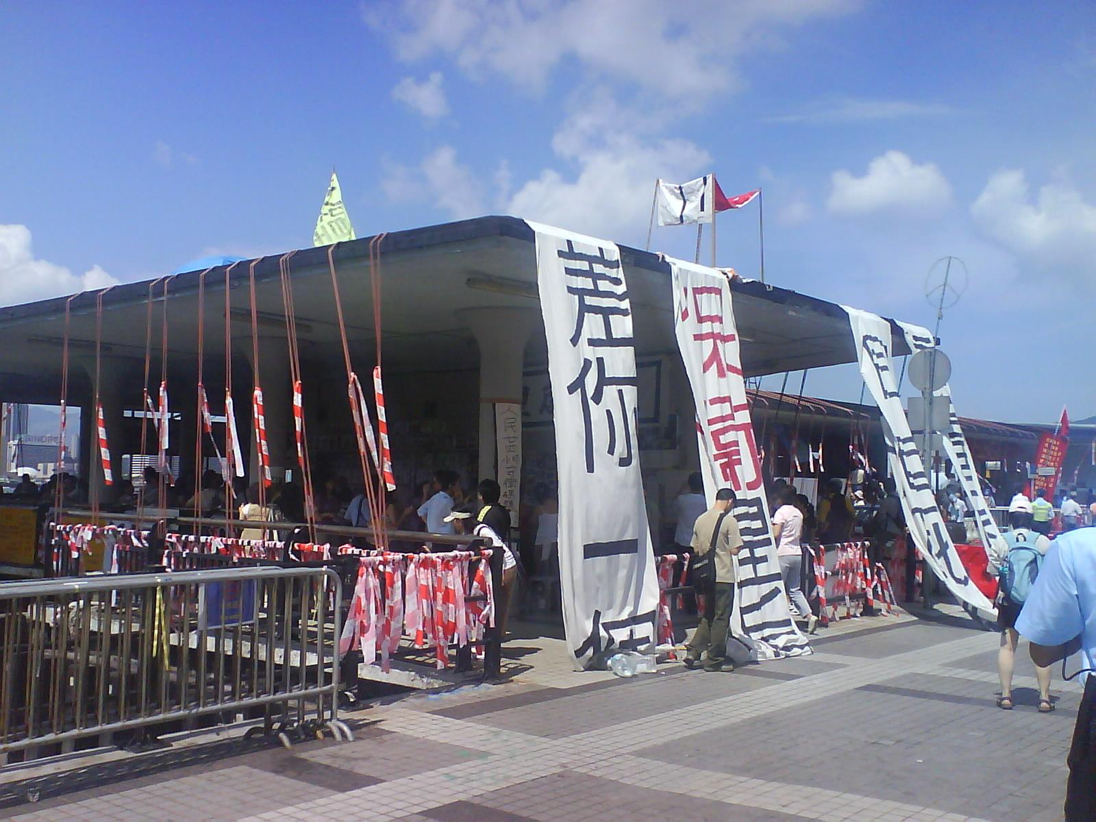 皇后碼頭flag.jpg