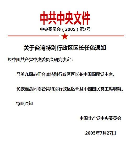 """第二任台灣""""特首"""" 馬英九.png"""