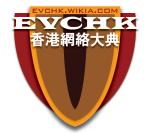 檔案:Evchk.png