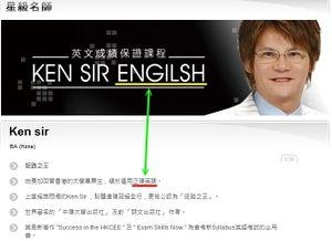 名師教你正確香港英語.jpg