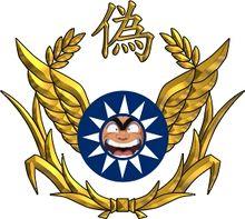 檯灣警察專科學校校徽