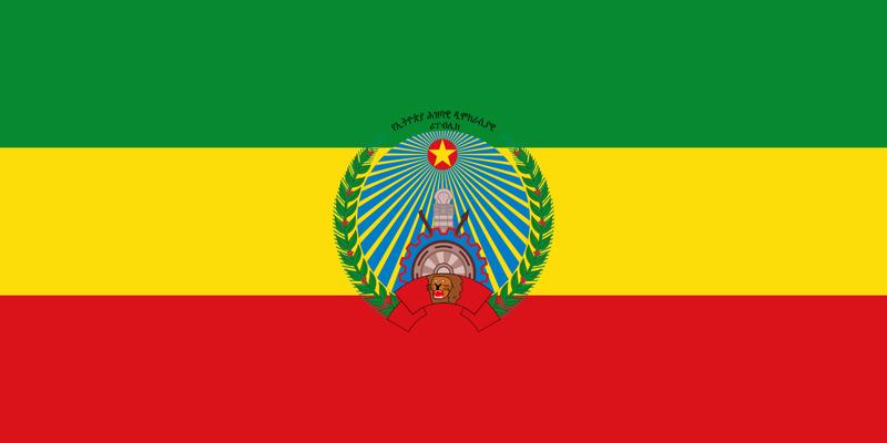 檔案:Флаг Эфиопия.png