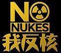 No Nuclear.jpg