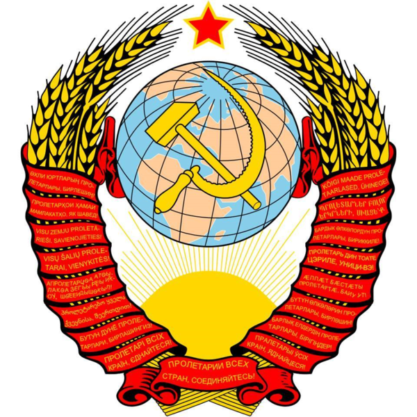 檔案:Герб СССР.png