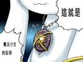 魔法少女的契約03.PNG