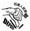 Depose.jpg