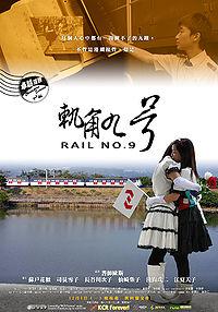 RailNo9-Poster1.jpg