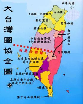 大台灣國協全圖.jpg