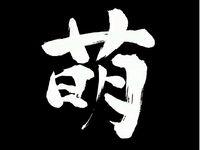 十月十日萌.jpg