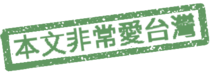 Featuretaiwan001.PNG