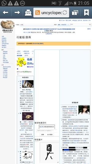 Screenshot 行動版首頁June17.png