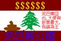 泥巴嫩公國國旗.jpg