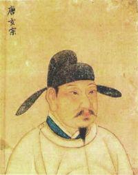 Tangxianzong.jpg