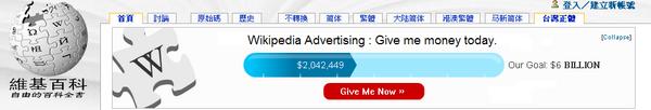 維基廣告:爸媽我需要你的錢.png