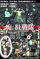 BL戰隊.jpg