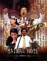 Taiwan note 3.jpg