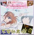 2007moe-CD2-2.jpg