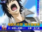 Shinn Asuka kuso.jpg