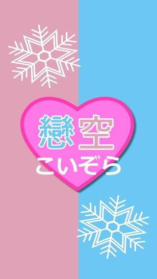 戀空 logo 01.jpg