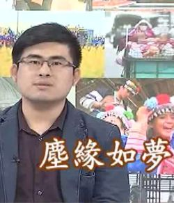 王偉忠塵緣如夢.jpg
