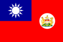 Flag of Hong Kong the of Republic of China.PNG