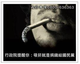 吸菸就是捐錢給國民黨 01.jpg