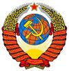 State Coat of Arms of the USSR (1958-1991 version).jpg