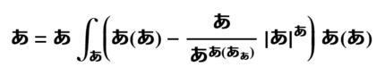 あ = あ \int _あ^{} {(あ(あ)-}\frac{あ}{あ^{あ\left(あ_あ \right)}}Abs(あ)^あ{) あ ああ(あ)}