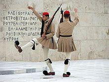 GREEK EVZONES.JPG
