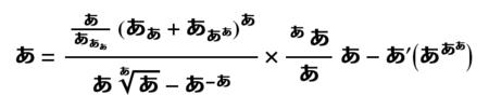 あ=\frac{あ^2 {}^あ \left(あ_あ+あ_{あ^あ}\right)^あ}{\left(あ^{1+\frac{1}{あ}}-あ^{-あ}\right) あ_{あ_あ}}-あ'\left(あ^{あ^あ}\right)
