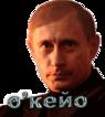 Putin ok.png