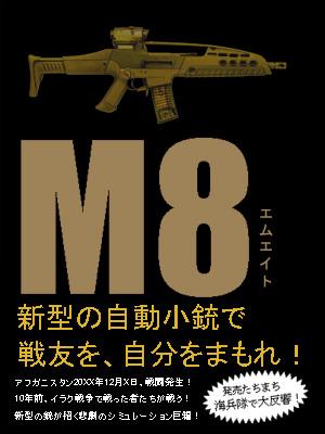 UnBooks:M8