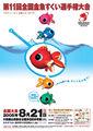 Goldfish poster.jpg