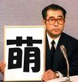 ObuchiMoe.jpg