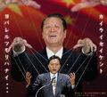 傀儡政権.jpg