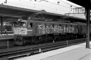 日本国有鉄道 - アンサイクロペディア