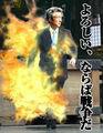 Koizumi-wor.jpg