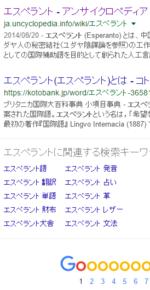 エスペラント - アンサイクロペディア