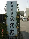 文化祭の写真 003.jpg