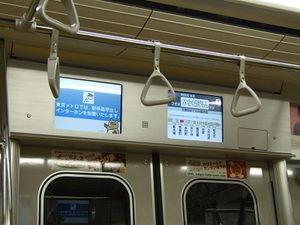 東京メトロ10000系電車 - アンサ...