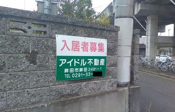 アイドル不動産.jpg