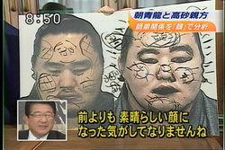 朝青龍の落書き.jpg