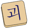 Undictionary-logo-ko-icon.png