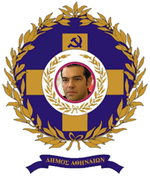 Athens seal (feat. Tsipras).png