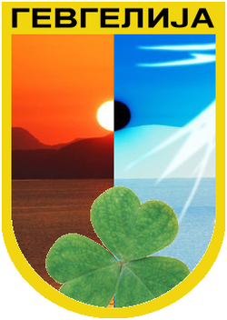 Coat of Arms of Gevgelija (with a sunset).png