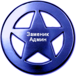 Neciklopedija Deputy Admin badge.png