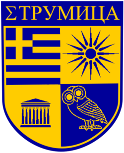 Coat of Arms of Strumica (with some Greek symbols).png