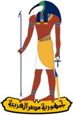 Coat of arms of Egypt with Thoth.png