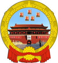 Emblem of China (BRB).png
